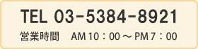 電話番号03-5384-8921 営業時間午前10時から午後7時まで